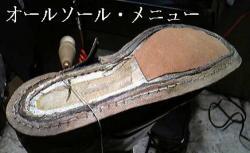靴修理(オールソール交換)のメニュー価格