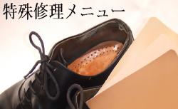 特殊靴修理メニューと価格
