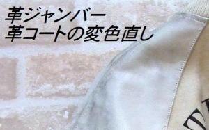 革ジャンバー、革コートの変色直し